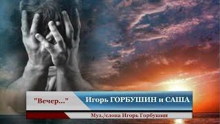 Игорь ГОРБУШИН и САША -