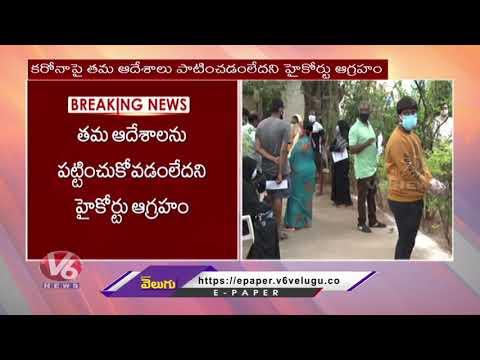 TS High Court Serious On Health Director Srinivas Over Corona Tests | V6 News