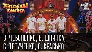 Рассмеши Комика сезон 4й выпуск 3 - Чебоненко, Шпичка, Тетученко, Красько