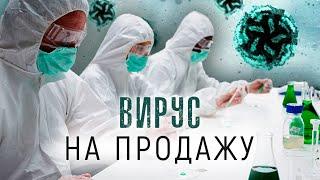 Вирус на продажу @Центральное Телевидение