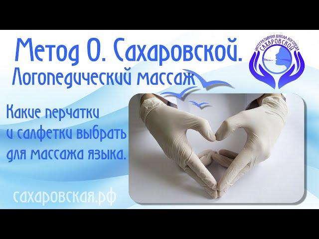 Логопедический массаж. Какие перчатки и салфетки выбрать для массажа языка.