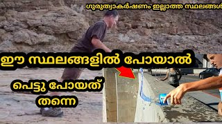 Non Gravity Places in The World|Unknown Facts Malayalam