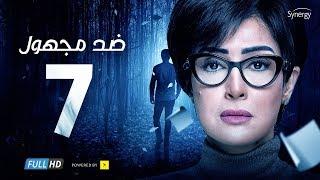 Ded Maghool Series - Episode 07 | غادة عبد الرازق - HD مسلسل ضد مجهول - الحلقة 7 السابعة