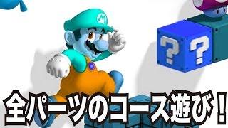 【マリオメーカー#89】全パーツを使ったコースで遊んでみた!【遊ぶ編】 thumbnail
