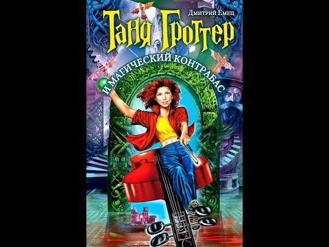 Аудиокнига. Таня Гроттер и магический контрабас. [Глава 1]