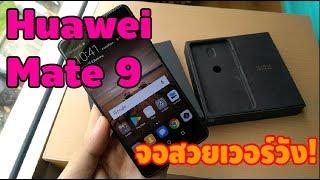 รีวิว Huawei Mate 9 (Black edition) สวยจริงไรจริง