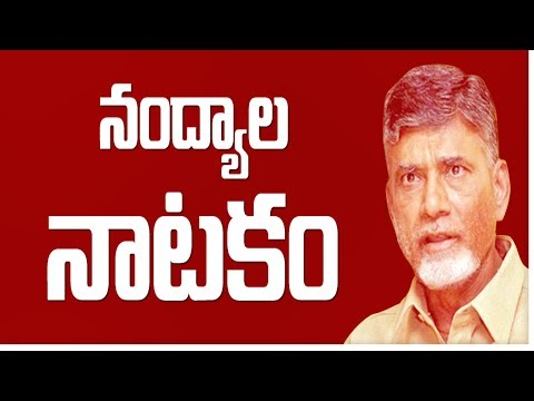 Download Youtube: CM Chandrababu Blackmail Politics in Nandyal By Elections  || The Fourth Estate - 22nd June 2017