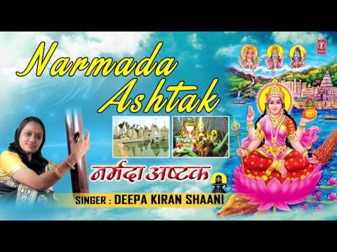 Narmada Ashtak I Devi Bhajan I DEEPA KIRAN SHAANI I Full Audio Song I T-Series Bhakti Sagar