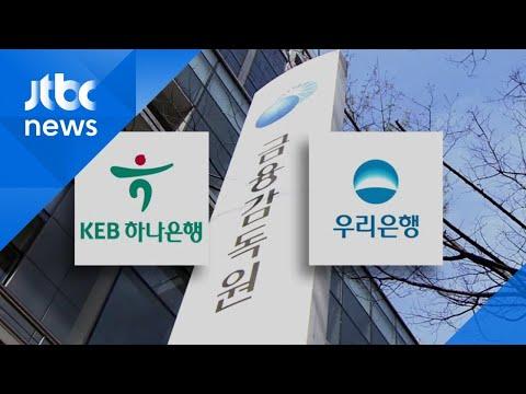 1조 판매 금융상품 '원금' 날릴 판…'제2 키코' 우려