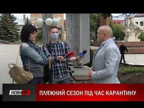 Третя Студія: В умовах карантину та пандемії коронавірусу пляжний сезон в Україні буде