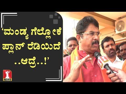 'ಮಂಡ್ಯ ಗೆಲ್ಲೋಕೆ ಪ್ಲಾನ್ ರೆಡಿಯಿದೆ..ಆದ್ರೆ..!' | R Ashok | Mandya Byelections