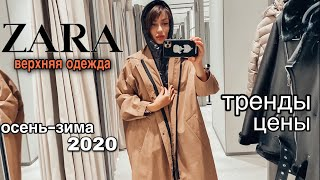 ШОПИНГ ВЛОГ | вся верхняя одежда из ZARA | тренды осень - зима 2020 | пальто, тренч, кожаная куртка