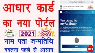 Aadhar New Update 2021 - change name in aadhar card online | aadhar me address kaise change kare