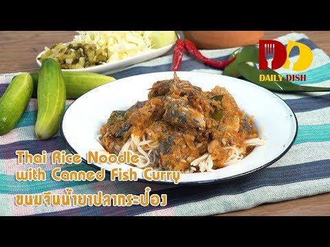 Thai Rice Noodle with Canned Fish Curry | Thai Food | ขนมจีนน้ำยาปลากระป๋อง - วันที่ 18 Jun 2019