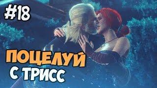 Ведьмак 3 Прохождение на русском - Поцелуй с Трисс - Часть 18