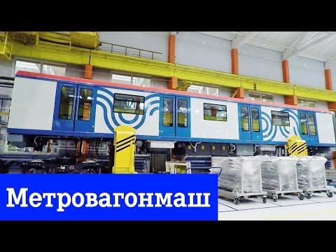 Завод Метровагонмаш