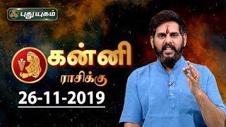 Rasi Palan | Kanni | கன்னி ராசி நேயர்களே! இன்று உங்களுக்கு… | Virgo daily horoscope | 26/11/2019