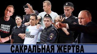 ИВАН ГОЛУНОВ - САКРАЛЬНАЯ ЖЕРТВА