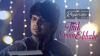 Thik Emon Ebhabe ( Reprise ) | Gangster Movie 2016 | Arindom | Latest Bengali Song