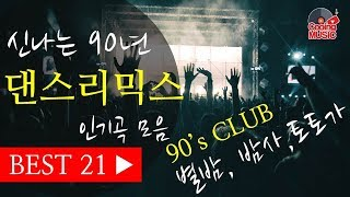 [K-POP Audio] 20/30/40/50대 별밤.밤사.토토가.추억의 노래 .90년도 가요리믹스 / Korean 90`s Dance Songs 21