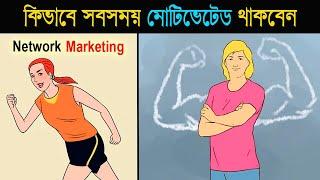 কিভাবে সবসময় Motivated থাকবেন ? | How to stay motivated always? | self motivation