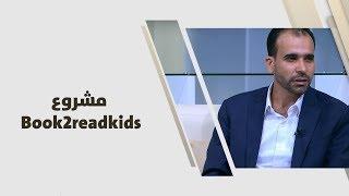 عماد هبيدي - مشروع Book2readkids