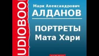 2000448 Аудиокнига. Алданов Марк Александрович. «Портреты. Мата Хари»