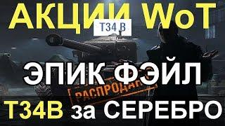 АКЦИИ WoT: Черный рынок. ЖЕСТКИЕ ГЛЮКИ!! Т-34B за СЕРЕБРО!