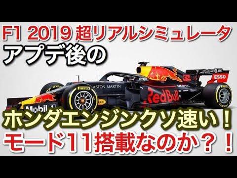 F1 2019 モード11搭載かホンダエンジンがアプデ後速すぎです!走り方教えます!