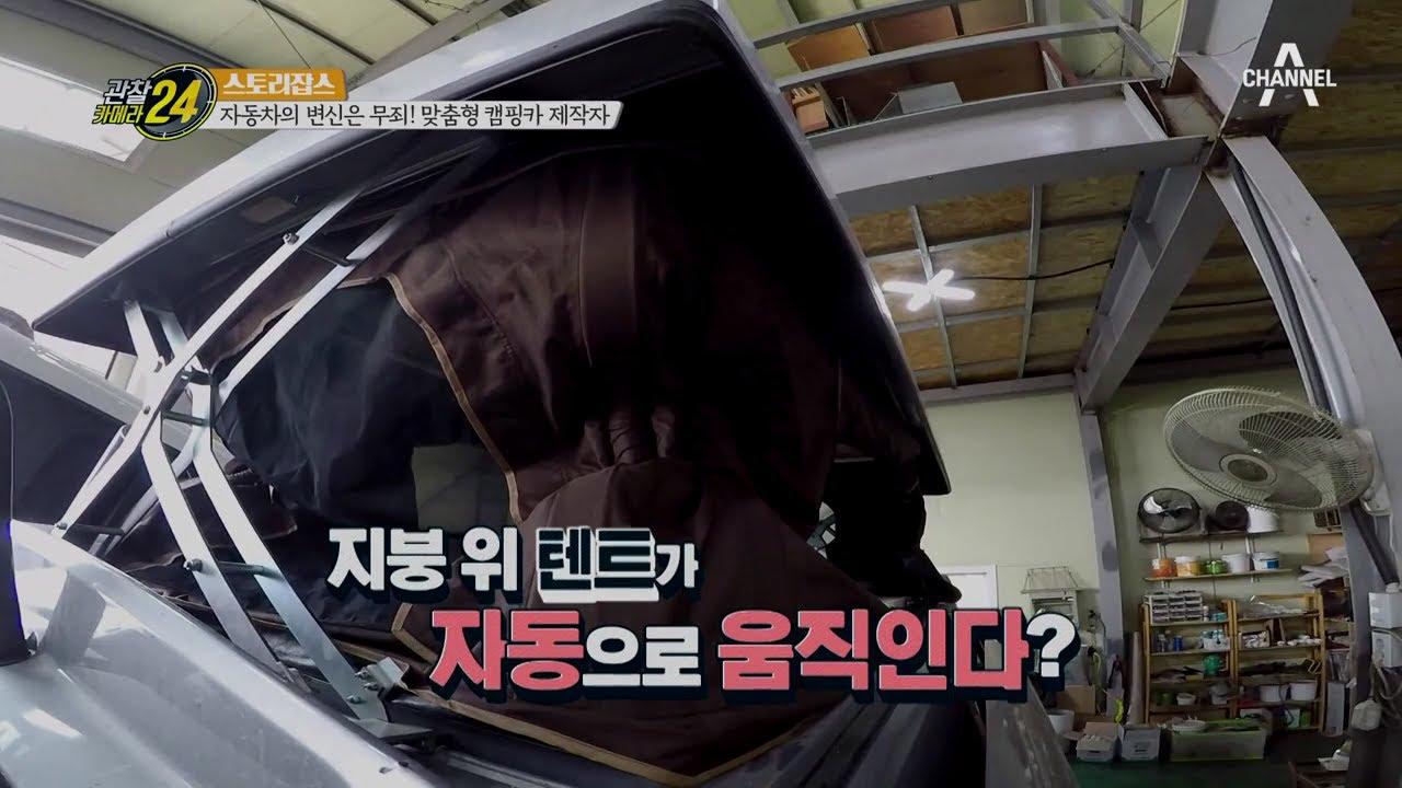 자동차 지붕 위 텐트가 자동으로 움직인다?! | 관찰카메라 24 194 회