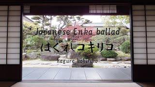 """Enka """"演歌"""" はぐれコキリコ / 成世昌平  唄:三味線尺八娘"""