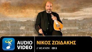 Νίκος Ζωιδάκης feat. Βασίλης Καρράς - Πληγωμένη Ελλάδα (Official Audio Video HQ)