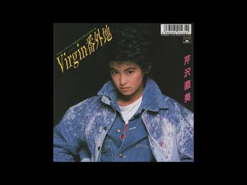 芹沢直美/Virgin番外地(1987)