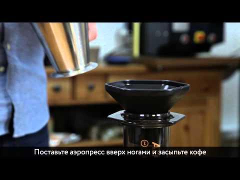 Coffee making in Aeropress