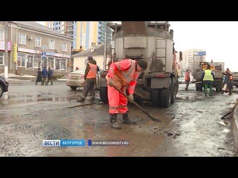 ГТРК Белгород - В Белгороде полным ходом идет локальный ремонт дорог