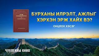 """""""Ялалтын Дуу"""" киноны хэсэг: Эзэн Есүсийн хоёр дахь ирэлтийн шинж тэмдгүүд (Монгол хэлээр)"""