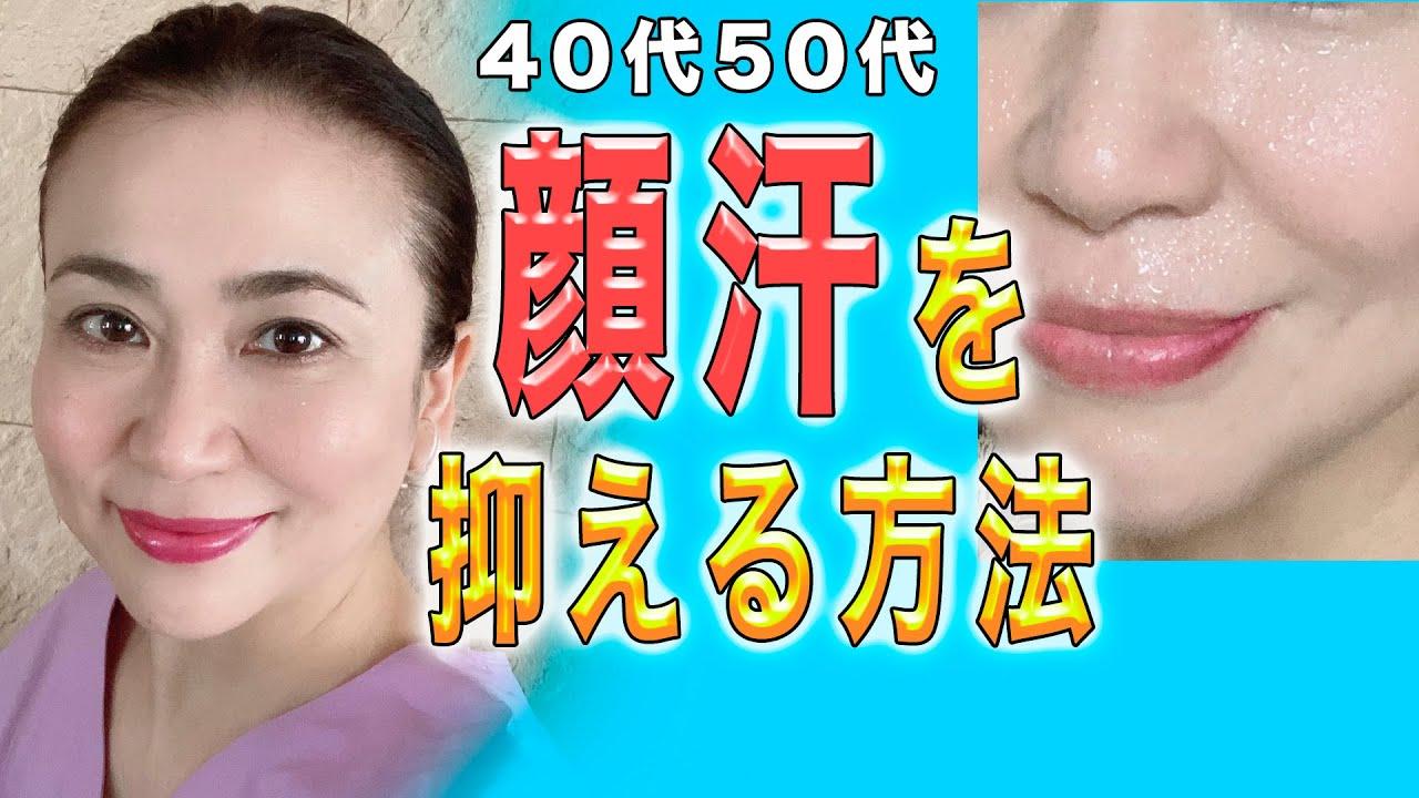 【顔汗】ヘアメイクが現場でつかう顔から滝汗すぐ止める方法と対処法