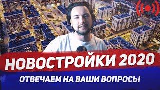 Стоит ли инвестировать в новостройки в 2020 / ЖК Homecity / ЖК Настоящее / Выкуп долговых квартир