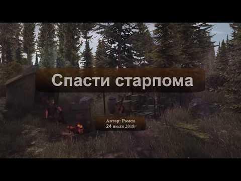 Next Day Survival. Спасти старпома