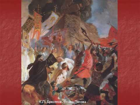 MININ AND POZHARSKY or LIBERATION OF MOSCOW Oratorio (act 1 Introduction).avi