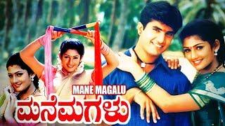 Mane Magalu Kannada Full Movie | Full Kannada Movie | Srinivasamurthy, Radhika