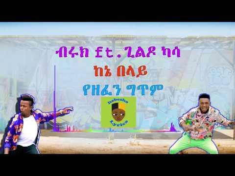 Download Ethiopian Music : Burik ft Gildo Kassa kene belay (ከኔ በላይ) የዘፈን ግጥም by habesha lyrics
