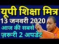 UP शिक्षामित्र आज की ताजा खबर | Shiksha Mitra News Today 2020 | Shiksha Mitra Salary Taza Khabar
