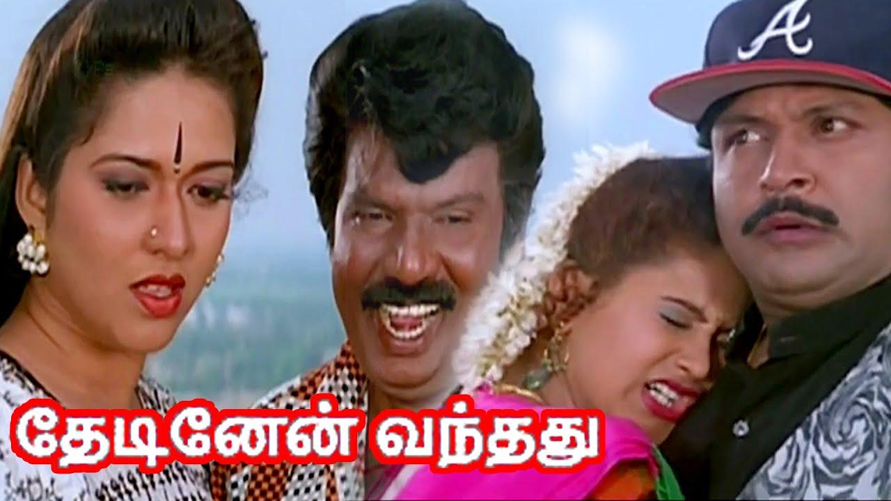 Download Thedinen Vanthadhu | Prabhu, Goundamani, Mantra | Super Comedy Tamil Movie HD