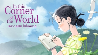 「In This Corner of the World [Brand New UK Trailer] – In Cinemas 28th June」の画像検索結果