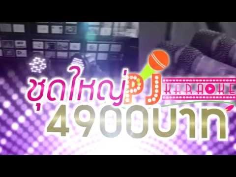 PJ Karaoke - เช่าคาราโอเกะชุดใหญ่ 4900 บาท
