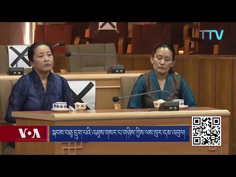 Two new Members of Tibetan Parliament in Exile sworn in