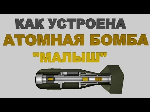 Атомная бомба как устроен видео