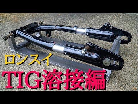 【ワンオフ】5cmロングスイングアーム化!(YAMAHA SR400)~TIG溶接編~