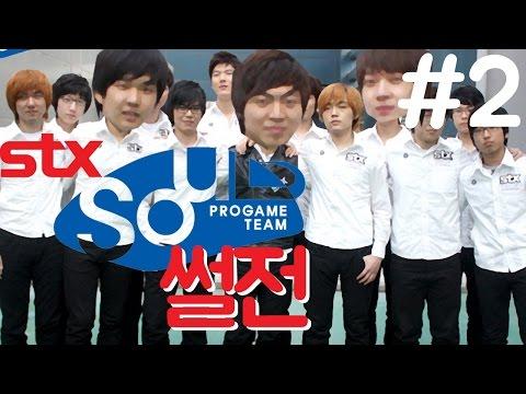 화신 진영수 ] STX 썰전 #2